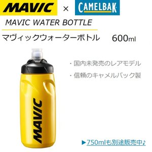 送料込 日本未発売 CamelBak(キャメルバック)MAVIC WATER BOTTLE マヴィック ウォーターボトル 600ml 自転車  ボトル|liten-up