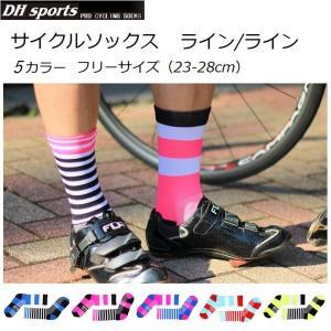 サイクルソックス DHSports ポップでおしゃれなサイクリングソックス ライン/ライン 全4色 フリーサイズ/ユニセックス|liten-up