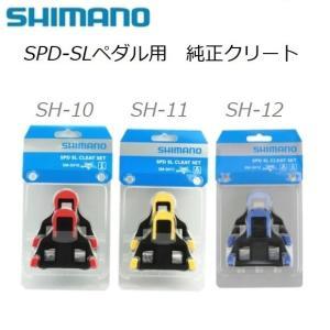 シマノ純正クリートセット 左右ペア 赤/黄/青 各種