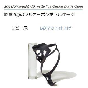 軽量20g UDマット仕上げ フルカーボンボトルケージ 1ピース サイクルボトル用 ボトルケージ 488|liten-up