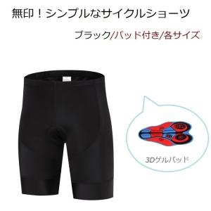 無印『シンプルなサイクルショーツ』ブラック/ユニセックス 3Dゲルパッド付き XS・S・M・L・XL・XXL・XXXL各サイズ シンプル/プレゼント/夏/メンズ|liten-up
