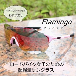ロードバイク女子のための超軽量サングラス『フラミンゴ』|liten-up