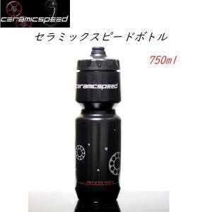 サイクルボトル Ceramic Speed セラミックスピードボトル 大容量750ml レア|liten-up