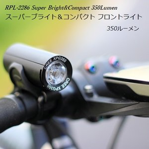 サイクルライト RPL-2289 スーパーブライト&コンパクトLEDフロントライト 350ルーメン 給電中使用可能|liten-up