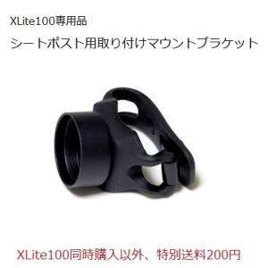 <XLite100用シートポスト取付マウントブラケット単品>XLite100専用品 XLite100同時購入送料無料・マウント単品購入時送料200円|liten-up