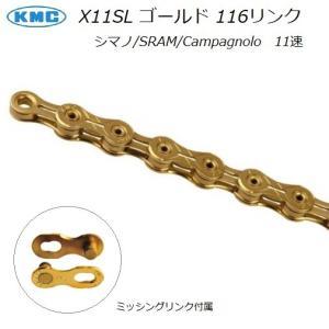KMC X11SL ゴールドチェーン 116リンク  シマノ/スラム/カンパニョーロ 11速|liten-up