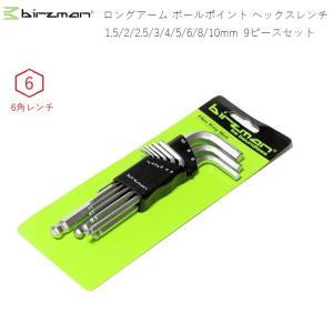 Birzman(バーズマン)ロングアーム ボールポイント ヘックスレンチセット 9ピース|liten-up