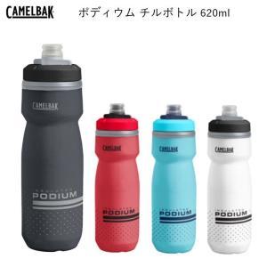 サイクルボトル Camelbak(キャメルバック)ポディウムチルボトル 2019  620ml|liten-up