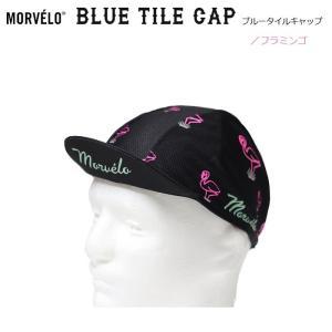 サイクルキャップ Morvelo(モーヴェロ)『ブルータイルキャップ(フラミンゴ)』 フリーサイズ/ユニセックス|liten-up