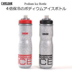 サイクルボトル Camelbak(キャメルバック)4倍保冷の ポディウムアイスボトル 2019  620ml|liten-up