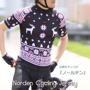 サイクルジャージ『ノールデン』北欧好きのためのサイクルウェア サイズ交換可 /半袖 /各サイズ 624 おしゃれ プレゼント|liten-up