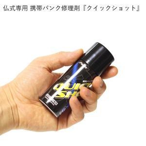 瞬間パンク修理剤 『クイックショット』K-600 仏式専用・携帯サイズ・簡単20秒|liten-up