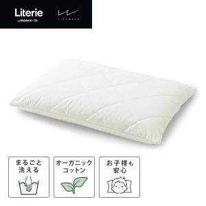 Literie リテリー 公式 枕 日本製 リテリー オーガニックピロー