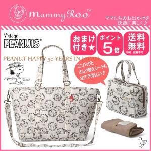 ◆ブランド:ルートート ROOTOTE マミールー Mammy Roo  日本でPEANUTS(スヌ...