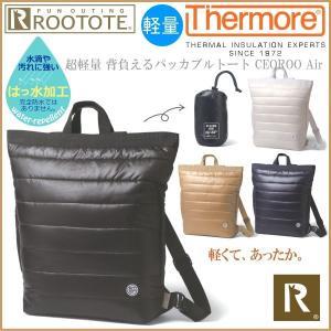 ◆ブランド:ルートート ROOTOTE セオルー  人気のセオルーのサーモア☆ 高い保温性を保つサー...