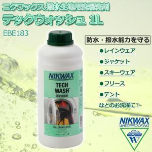 NIKWAX(ニクワックス) 撥水生地用洗濯洗剤...の商品画像