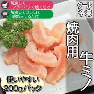 焼肉用 牛ミノ 200g おつまみ バーベキュー