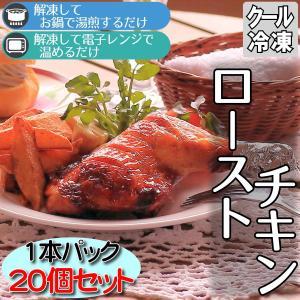 クリスマス ローストチキン 1本パック20個 もも焼き イベント おかず 保存食