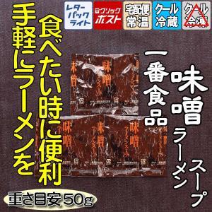 一番食品 ラーメンスープ 味噌40g 調味料 関連商品