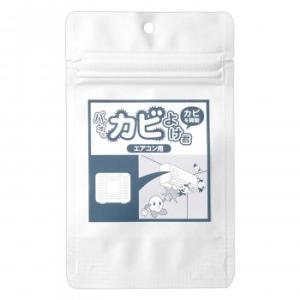 バイオを使ったエアコン用カビ対策商品です。エアコンの嫌な臭いや内部のカビ予防に貼るだけの簡単対策商品...