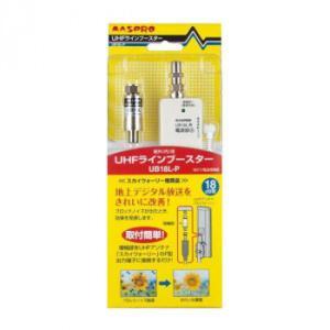 マスプロ電工 家庭用 UHFラインブースター UB18L-P little-trees