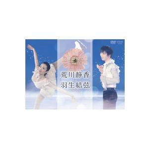花は咲く on ICE 〜荒川静香 羽生結弦〜 DVD(NHKエンタープライズ) NSDS-21093|little-trees