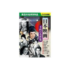 DVD 日本映画 〜不朽の名作集〜 9枚組 little-trees