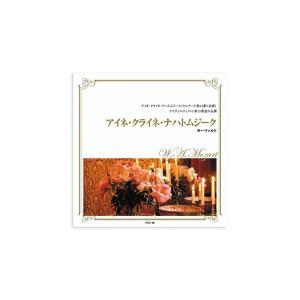 CD 定番クラシック モーツァルト 『アイネ・クライネ・ナハトムジーク』 FCC-008|little-trees