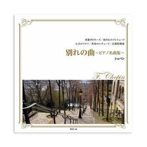 CD 定番クラシック ショパン 別れの曲〜ピアノ名曲集〜 全14曲 FCC-010|little-trees