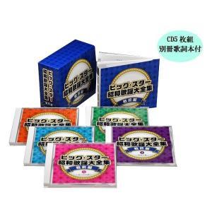 キングレコード ビッグ・スター 昭和歌謡大全集 戦前編 CD5枚組 別冊歌詞本付|little-trees