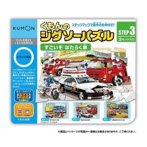 KUMON くもん STEP3 すごいぞ はたらく車 2.5歳以上 JP-33|little-trees