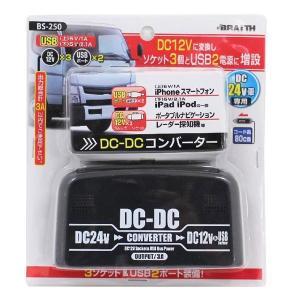 BS-250 DC24V→DC12V コンバーター DC24V車専用|little-trees