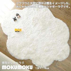 洗える雲ラグ!!ふわふわ雲型のおしゃれなシャギーラグ MOKUMOKU(モクモク) 130×170cm|little-trees