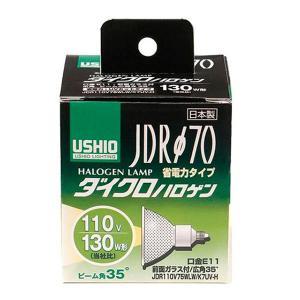 ELPA(エルパ) USHIO(ウシオ) 電球 JDRΦ70 ダイクロハロゲン 130W形 JDR110V75WLW/K7UV-H G-181H little-trees