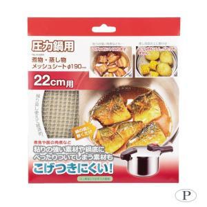 パール金属 圧力鍋用煮物・蒸し物メッシュシート Φ190mm H-5094