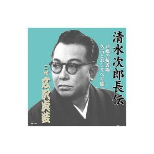清水次郎長伝 お蝶の焼香場/久六とおしゃべり熊 CD RX-104