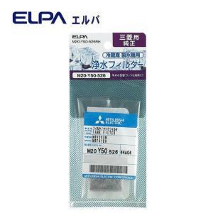 ELPA(エルパ) 冷蔵庫製氷機用 浄水フィルター 三菱用 M20-Y50-526RH
