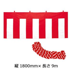 オープン記念や周年行事等イベント・催し事を華やかに演出する紅白幕です。 製造国:日本 素材・材質:紅...