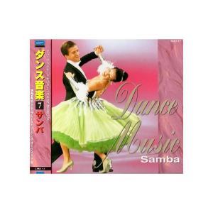 CD ダンス音楽7 サンバ EMD-17
