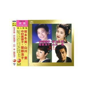 坂本冬美、山川豊、中村美律子、服部浩子のヒット曲をピックアップしたオムニバスCDです。 製造国:日本...
