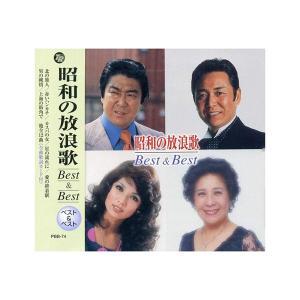 CD 昭和の放浪歌 Best&Best PBB-74|little-trees