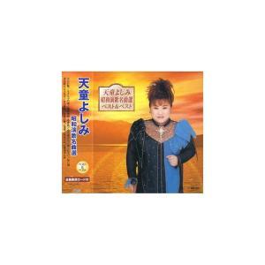 CD 天童よしみ 昭和演歌名曲選 ベスト&ベスト KB-51|little-trees
