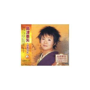 CD 島津亜矢〜日本のうた ベスト&ベスト KB-52