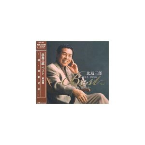CD 北島三郎 ベスト 第四集 〜橋・演歌兄弟〜 CRC-1612