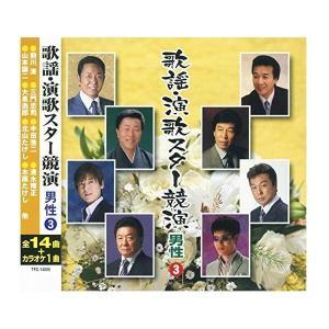 「兄弟流し」「旅路の果ての…」など、全14曲収録。 生産国:日本 仕様:CD(収録曲)1.兄弟流し/...