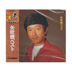 CD 矢吹健 ベスト TFC-618|little-trees