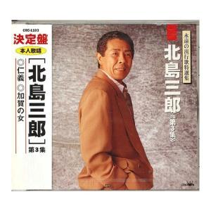 CD 永遠の流行歌特選集 北島三郎 第3集 CRC-1103|little-trees