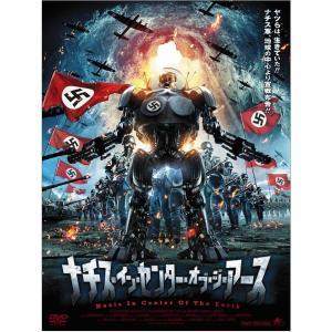DVD ナチス・イン・センター・オブ・ジ・アース ALBSD-1575