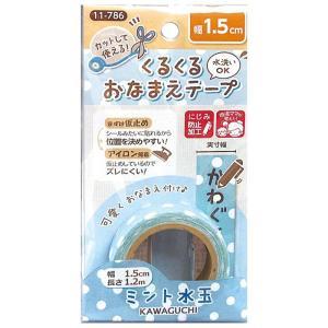 KAWAGUCHI(カワグチ) 手芸用品 くるくるおなまえテープ 1.5cm幅 ミント水玉 11-7...
