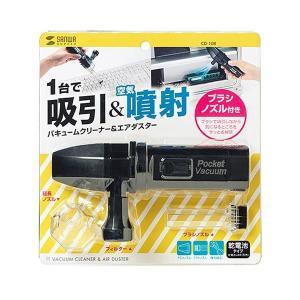 サンワサプライ バキュームクリーナー&エアダスター CD-108